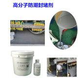 高分子防潮封堵剂厂家生产封堵材料