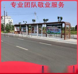 宿迁华骏县城公交车候车亭/不锈钢候车亭生产厂家