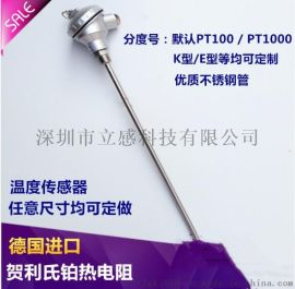 WZP-230/PT100铂热电阻/固定螺纹热电偶