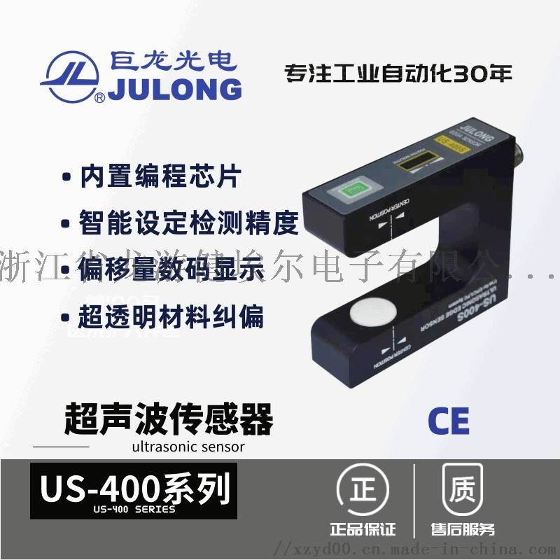 巨龍US-400超聲波糾偏感測器,超透明材料糾偏