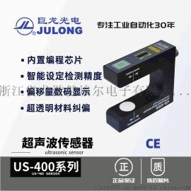 巨龙US-400超声波纠偏传感器,超透明材料纠偏
