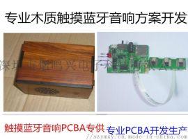 木质5.0蓝牙音响PCBA方案解码器触摸蓝牙音响板卡木音箱蓝牙模块
