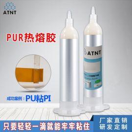 耐高温热熔胶,聚氨酯热熔胶,ATNT  热熔胶