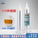 耐高溫熱熔膠,聚氨酯熱熔膠,ATNT  熱熔膠