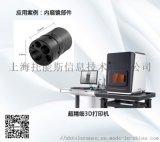 微纳3D打印技术应用:内窥镜