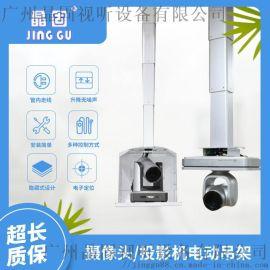 晶固摄像机电动吊架 自动升降伸缩投影机天花吊架