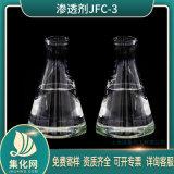 渗透剂 JFC-3 脂肪醇聚氧乙烯醚 jfc3