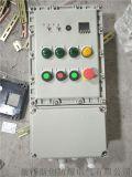 防爆配电箱非标防爆配电箱生产商