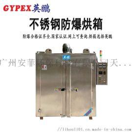 英鹏不锈钢防爆烘箱-定制款-不锈钢BXG系列
