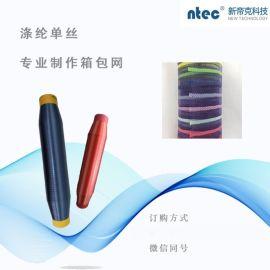 涤纶0.155mm箱包网用丝南通新帝克量大从优