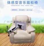 心理咨询室设备体感音乐放松椅厂家2020最新款