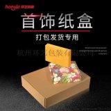 首饰纸盒-环艺包装纸箱厂供应杭州纸箱鸡蛋纸箱