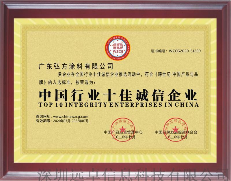 中央空调行业AAA级诚信单位荣誉证书