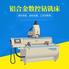 山东厂家直销明美 铝型材加工设备 推荐钻铣床