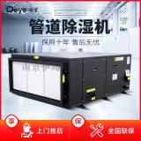 德业DY-C600GD管道除湿机吊装除湿机