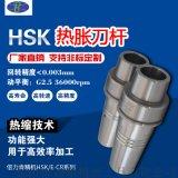 烧结刀柄、热缩刀柄HSK40E-CR8-80