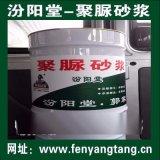聚脲砂漿, 聚脲砂漿地坪生產銷售、聚脲防水防腐砂漿