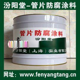 管片防腐涂料、嵌缝材料,具有防水、密封、嵌缝等功效