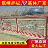 施工临时护栏 交通防撞临时栏杆 铁马护栏网基坑护栏