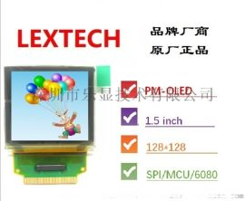 PM-OLED 1.5 128*128 显示屏