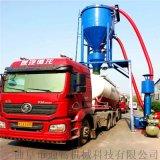 通暢負壓吸料機 散水泥幹灰氣力輸送機 粉料裝車機