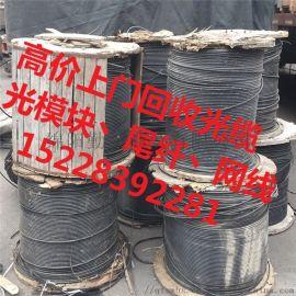 广西南宁市兴宁区高价上门回收48芯GYTDA室外光缆