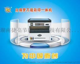 广告店印彩页名片的小型数码印刷机三包三年
