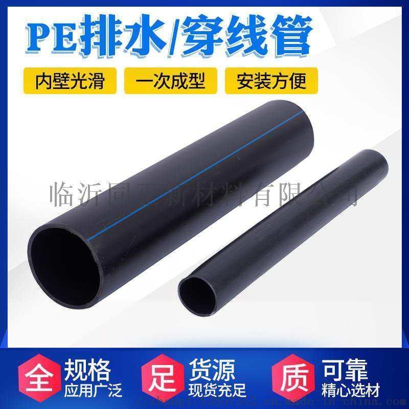 PE給水管|PE管材_山東同正新材料有限公司