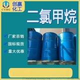 现货供应二氯甲烷 工业级 国标含量