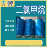 現貨供應二氯甲烷 工業級 國標含量