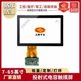 7寸电容触摸屏三防工业平板电容屏