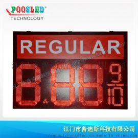 厂家直销22寸LED油价数字电子显示屏|国外油价显示屏|单色油价屏