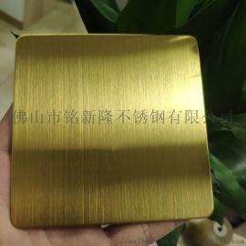 拉丝黄金不锈钢板 发纹 彩色不锈钢板