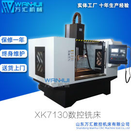 小型立式加工中心XH7130数控铣床XK7130