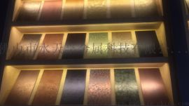 不锈钢镀铜厂家酒店装饰定制不锈钢仿铜做旧板