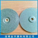 修磨用鈸型砂輪230x8x22mm