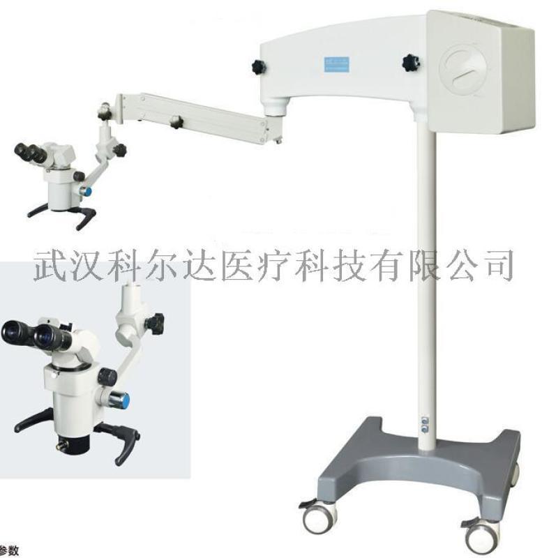 手術顯微鏡,口腔科手術顯微鏡