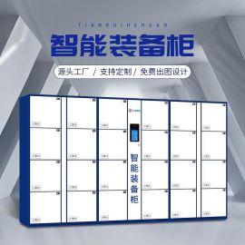 北京rfid智能装备柜定制36门联网智能装备柜公司