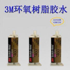 3M DP460双组份1: 2胶水高粘度碳纤维用