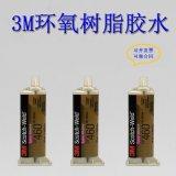 3M DP460雙組份1: 2膠水高粘度碳纖維用