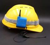 2.4G多通安全帽对讲机