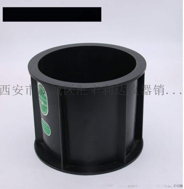 150×175×185抗渗试模混混凝土试块模具