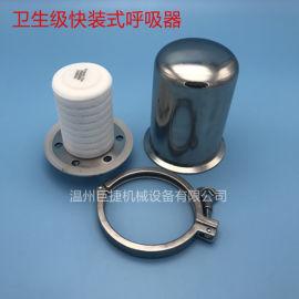 2.5英寸快装无菌过滤器储罐呼吸器快装呼吸阀