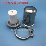 2.5英寸快裝無菌過濾器儲罐呼吸器快裝呼吸閥