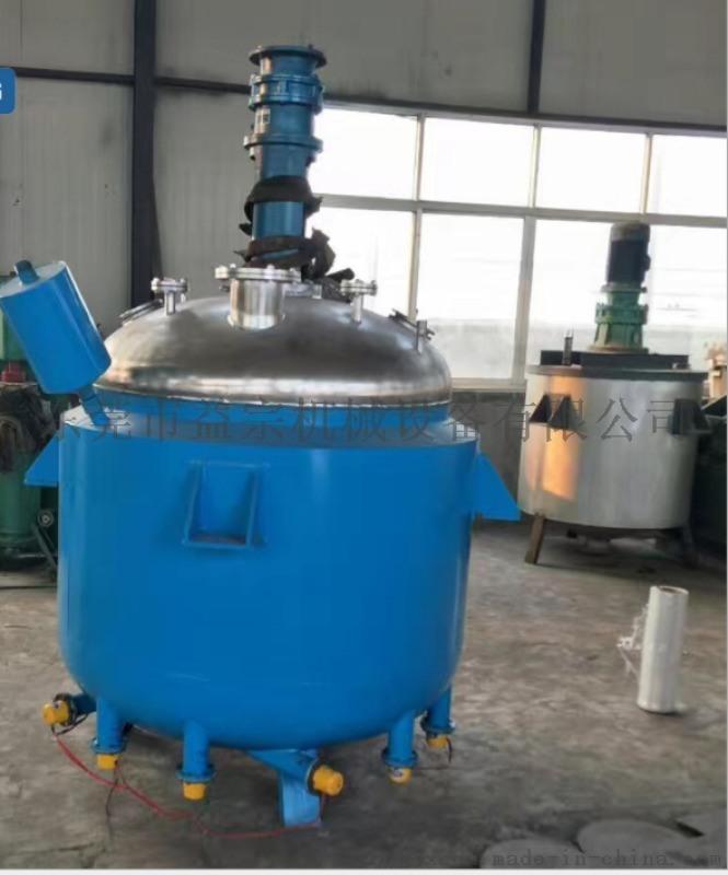 500L电加热不锈钢反应釜热熔胶反应釜 反应锅
