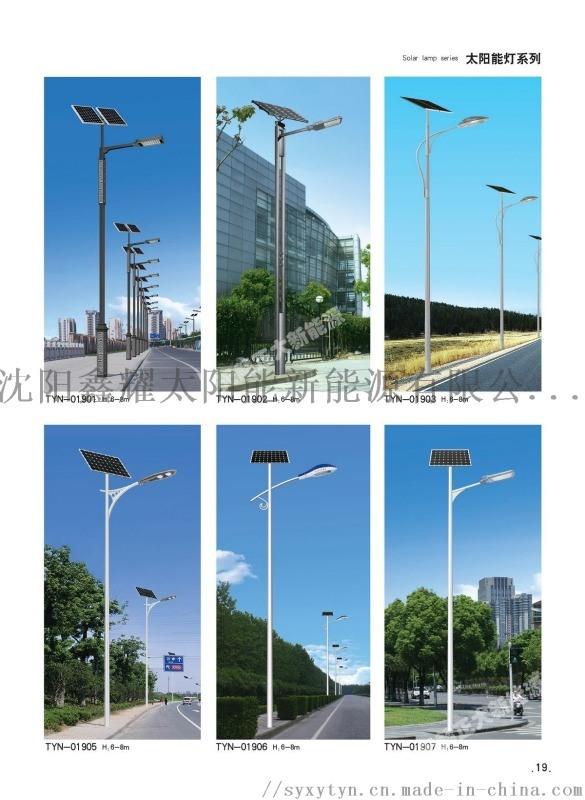 专业生产户外太阳能路灯