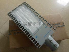 上海亞明150W節能LED路燈頭ZD105