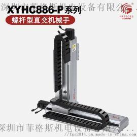 螺杆型皮带型丝杆型直交机械手XYHC886-P