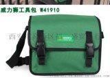 陕西西安世达工具先威力狮工具帆布防雨工具包