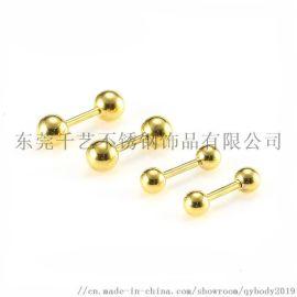 3色不锈钢双球形耳洞杠铃耳钉耳环饰品